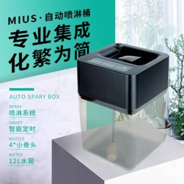 MIUS Rain Box (Mist system)